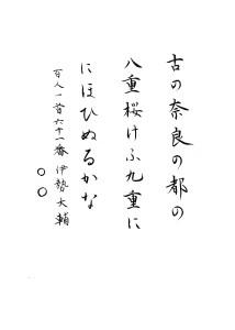 漢字仮名交じりフォーマット