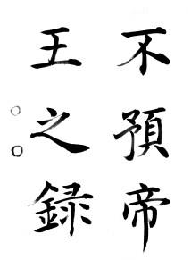 漢字半紙フォーマット